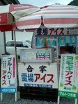 fujita092401.jpg